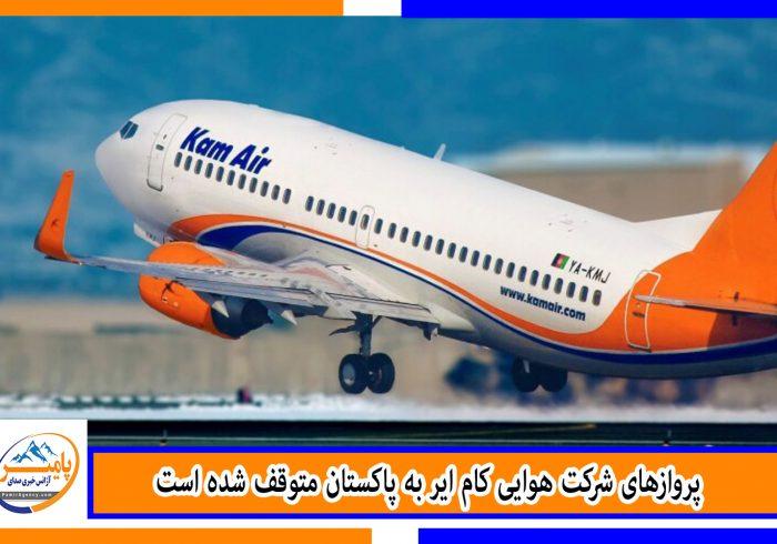 پروازهای شرکت هوایی کام ایر به پاکستان متوقف شده است