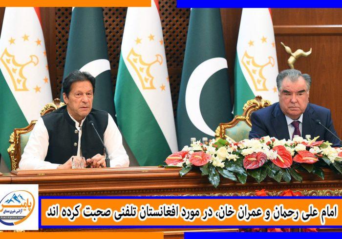 امام علی رحمان و عمران خان، در مورد افغانستان تلفنی صحبت کرده اند