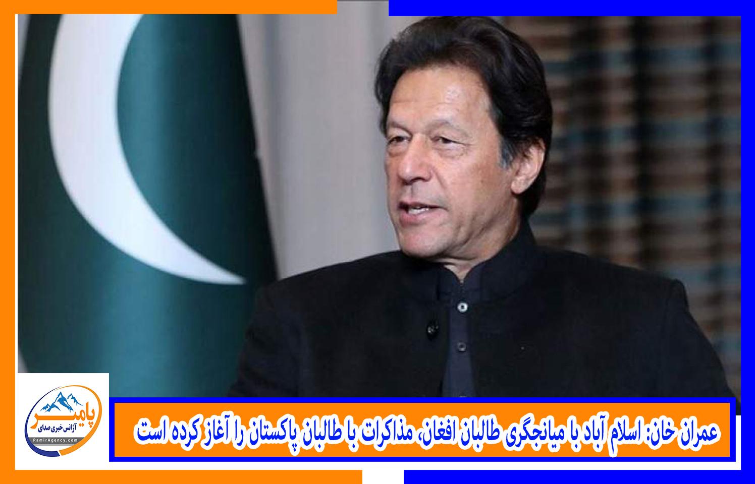 عمران خان: اسلام آباد با میانجگری طالبان افغان، مذاکرات با طالبان پاکستان را آغاز کرده است