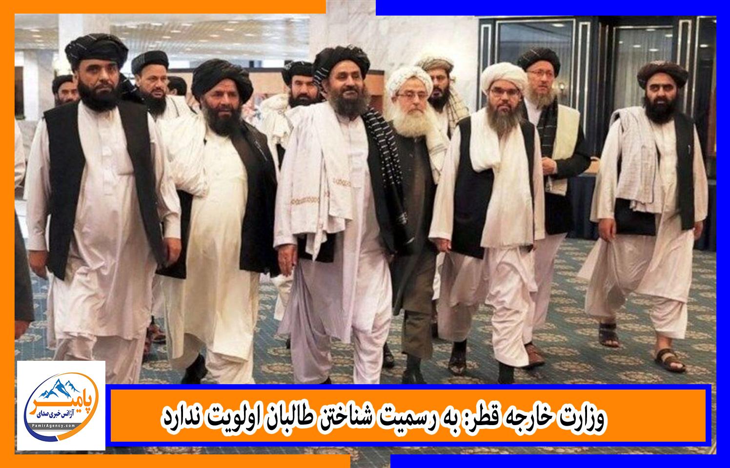 وزارت خارجه قطر: به رسمیت شناختن طالبان اولویت ندارد