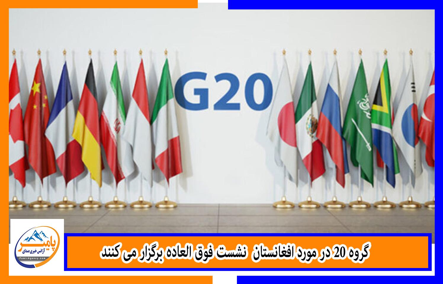 گروه ۲۰ در مورد افغانستان نشست فوق العاده برگزار می کنند