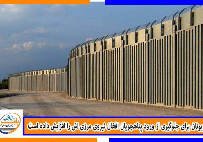 یونان برای جلوگیری از ورود پناهجویان افغان نیروی مرزی اش را افزایش داده است