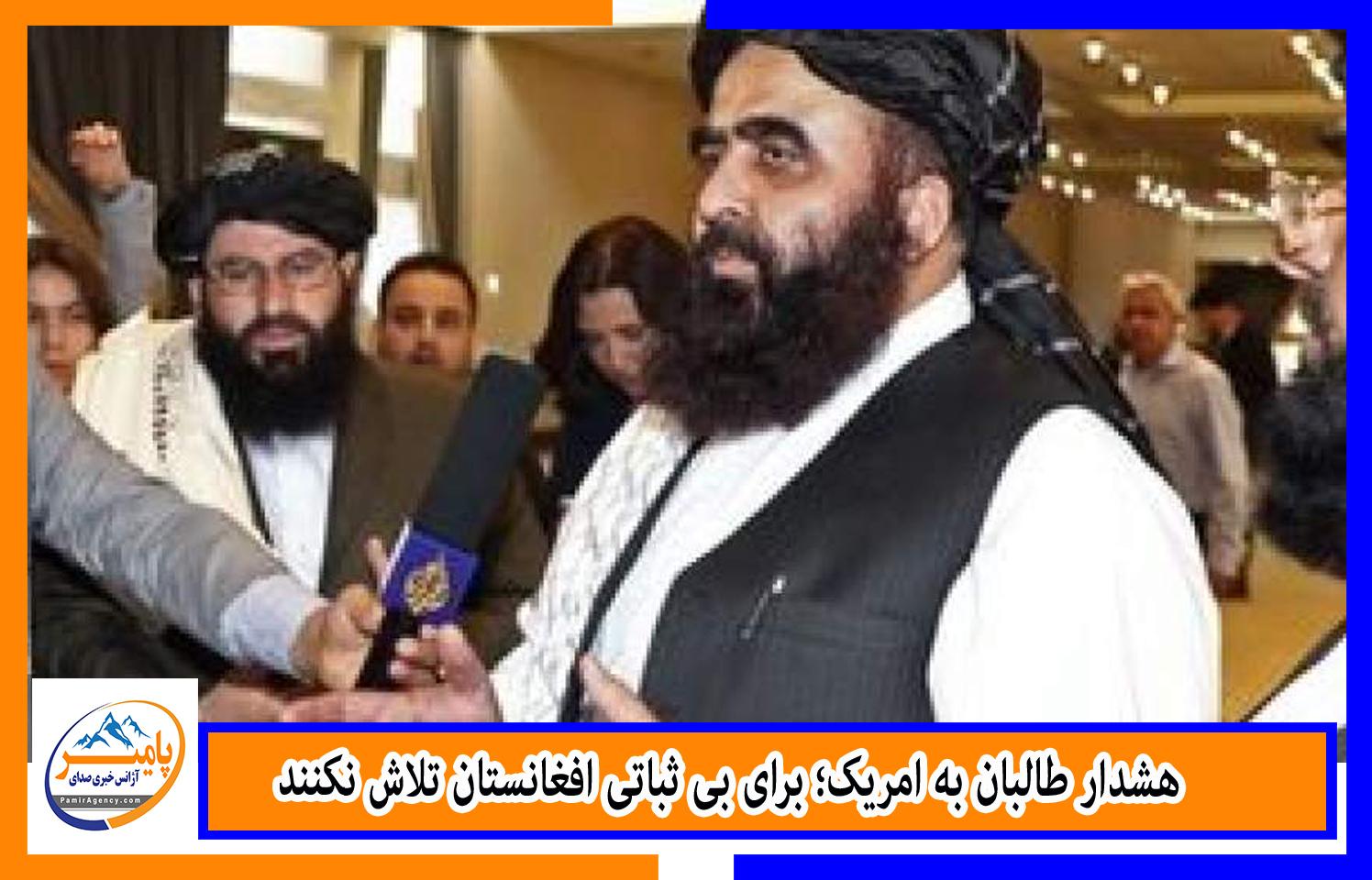 هشدار طالبان به امریکا؛ برای بی ثباتی افغانستان تلاش نکنند