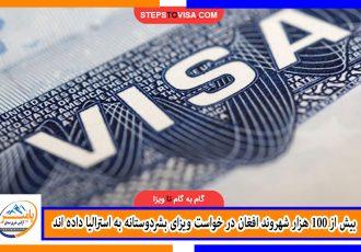 بیش از ۱۰۰ هزار شهروند افغان در خواست ویزای بشردوستانه به استرالیا داده اند