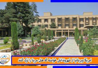 امریکا وبریتانیا از شهروندانش خواسته که هتل سرینا را ترک کنند