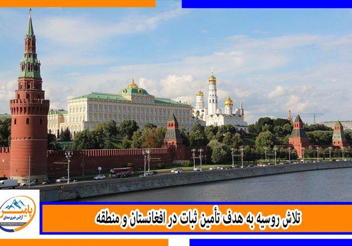 تلاش روسیه به هدف تأمین ثبات در افغانستان و منطقه